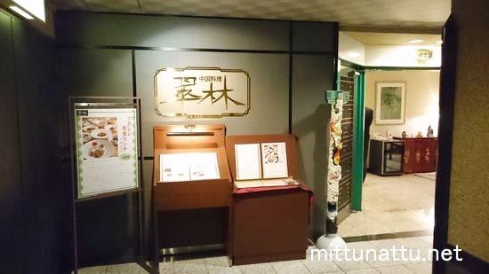仙台国際ホテルで中華料理!翠林のおすすめランチセットを実食