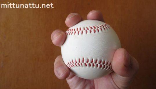 チェンジアップとはどんな球?その凄さと握り方を写真入りで解説!