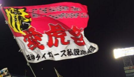 阪神タイガースの背番号1番!歴代の1番の選手とその傾向をご紹介!