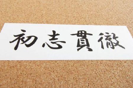 中学生の書き初め!四字熟語や五字熟語などおすすめの言葉100選!